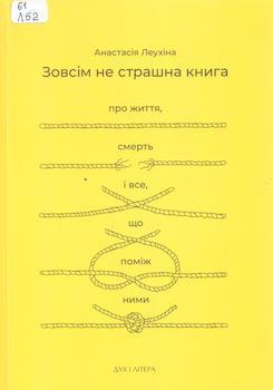 Леухіна Анастасія. Зовсім не страшна книга про життя, смерть і все, що поміж ними