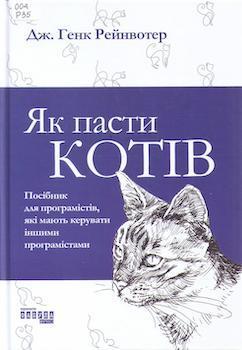 Рейнвотер Дж. Ханк. Як пасти котів