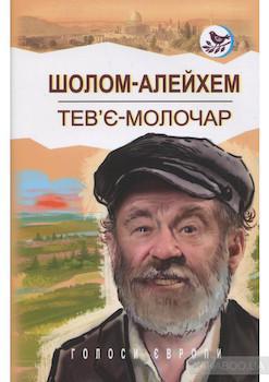 Шолом-Алейхем Тев'є-молочар