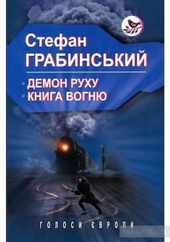 Демон руху. Книга вогню