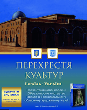 Перехрестя культур. Ізраїль – Україні