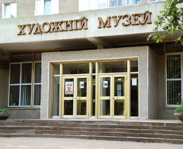 Тернопільський обласний художній музей