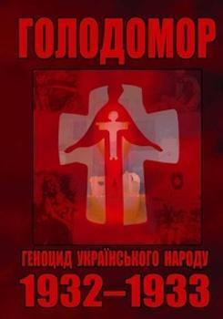 Забуттю не підлягає. Голодомор 1932-1933 р.