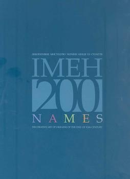 Декоративне мистецтво України кінця ХХ століття. 200 імен / Decorative Art of Ukraine of the End of XXth Century: 200 Names