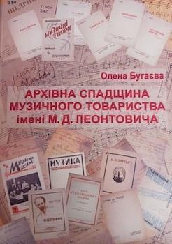 Архівна спадщина Музичного товариства імені М.Д. Леонтовича