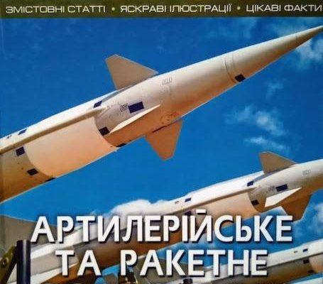 Артилерійське та ракетне озброєння