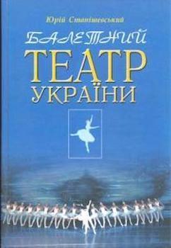 Балетний театр України