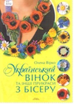Український вінок та інші прикраси з бісеру