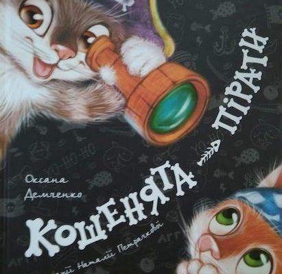 Кошенята-пірати. Оксана Демченко