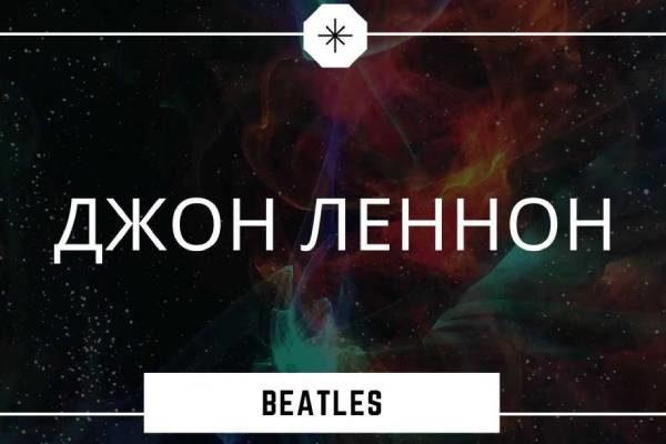80 років від дня народження Джона Леннона