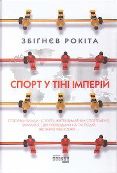 Рокіта Збіґнєв. Спорт у тіні імперій