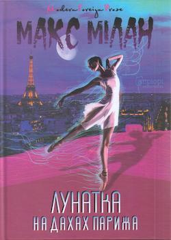 Мілан Макс. Лунатка на дахах Парижа