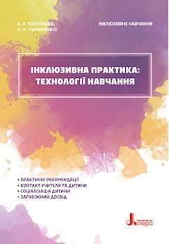 Інклюзивна практика: технології навчання