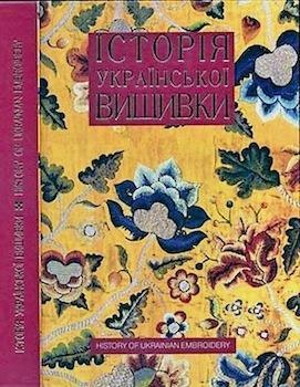 Історія української вишивки