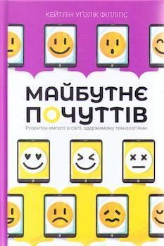 Кейтлін Уґолік Філліпс