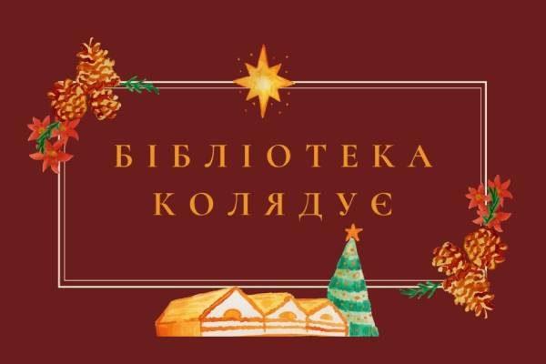 Різдвяне привітання бібліотеки #tobm