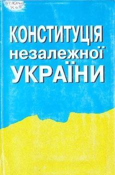 Конституція незалежної України
