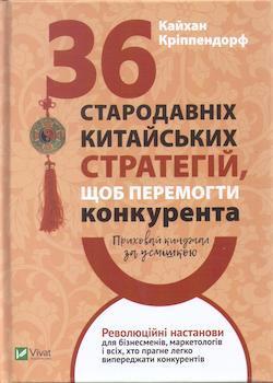 Кріппендорф Кайхан. 36 стародавніх китайських стратегій, щоб перемогти конкурента