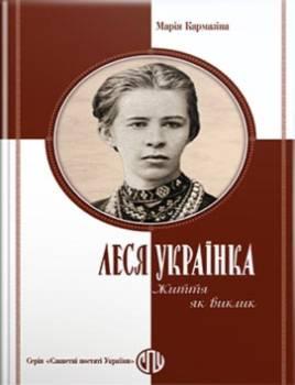 Леся Українка очима літературознавців