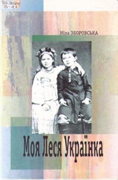 Моя Леся Українка