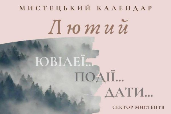 Мистецький календар ЛЮТИЙ