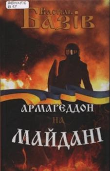 Армагеддон на Майдані