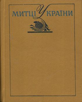 Митці України