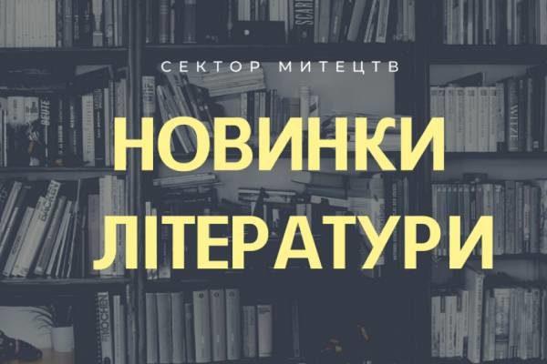 Новинки літератури