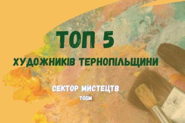 ТОП-5 художників Тернопільщини