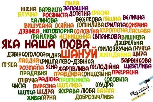 В Україні проживаєш, а чи мову її знаєш?