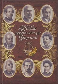 Відомі композитори України
