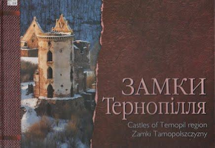Замки Тернопілля