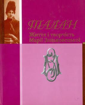 Талан. Життя і творчість Марії Заньковецької