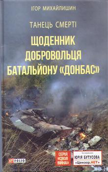 Михайлишин Ігор. Танець смерті. Щоденник добровольця батальйону «Донбас»