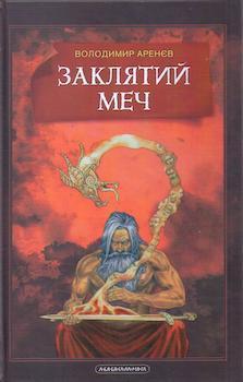 Аренєв Володимир. Заклятий меч