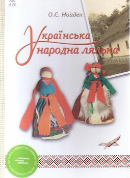 Найден Олександр. Українська народна лялька
