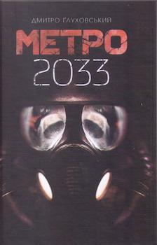 Глуховський Дмитро. Метро 2033
