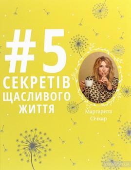 Січкар, М. #5 секретів щасливого життя