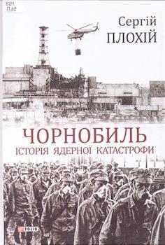Плохій, С. Чорнобиль