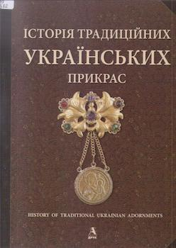 Врочинська Галина В. Історія традиційних українських прикрас