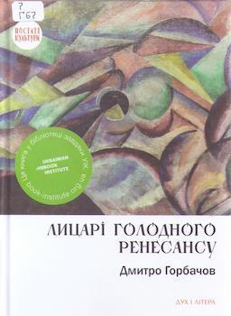Горбачов Дмитро. Лицарі голодного Ренесансу