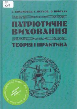Коломоєць Сергій. Патріотичне виховання: теорія і практика