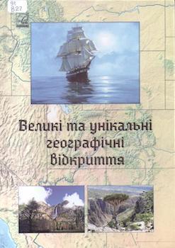 Великі та унікальні географічні відкриття