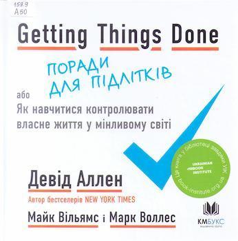 Аллен Д. Getting Things Done, або Як навчитися контролювати власне життя у мінливому світі