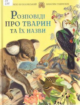 Булаховський Кирило. Розповіді про тварин та їх назви