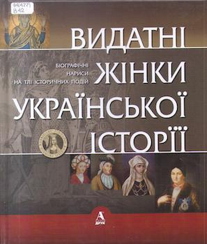 Видатні жінки української історії