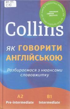 Collins: Як говорити англійською