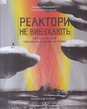 Міхаліцина Катерина. Реактори не вибухають