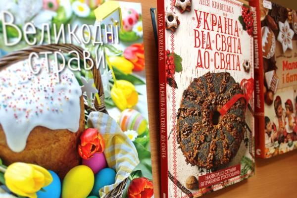 Великодні рецепти: готуємо з любов'ю