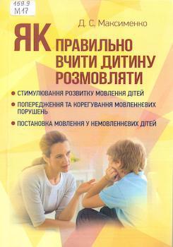 Максименко Сергій Дмитрович. Як правильно вчити дитину розмовляти